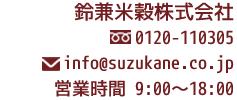 鈴兼米穀株式会社